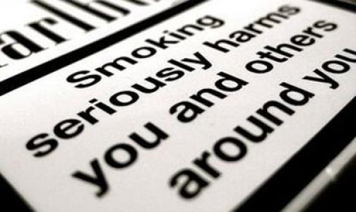 Фото №1 - Ученые испытали «говорящие» сигаретные пачки