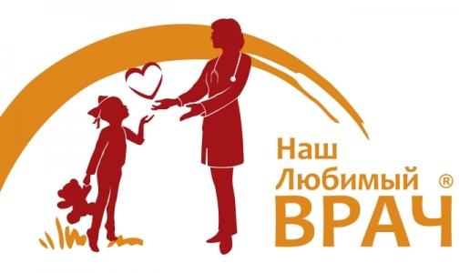 Фото №1 - В Петербурге в шестой раз выберут любимых детских врачей