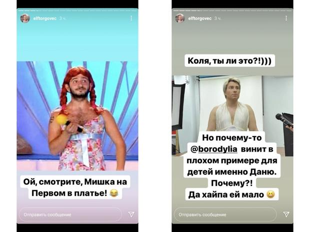 Фото №3 - Ксения Бородина наехала на Даню Милохина. Его продюсер ответил 😁