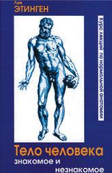 «Тело человека, знакомое и незнакомое. Курс лекций по нормальной анатомии»