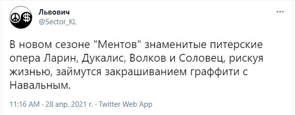 Фото №7 - Лучшие шутки про граффити с Навальным, которое закрасили