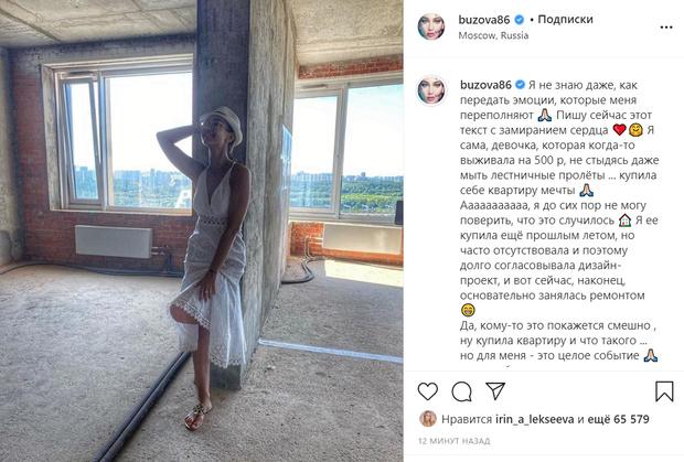 Фото №2 - «Первое мое гнездышко»: счастливая Ольга Бузова начала ремонт в квартире, которую купила еще прошлым летом