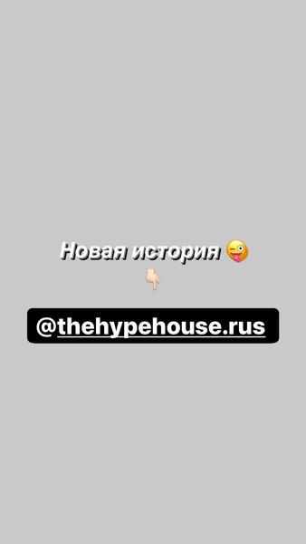 Фото №2 - Hype House переехал в новый дом