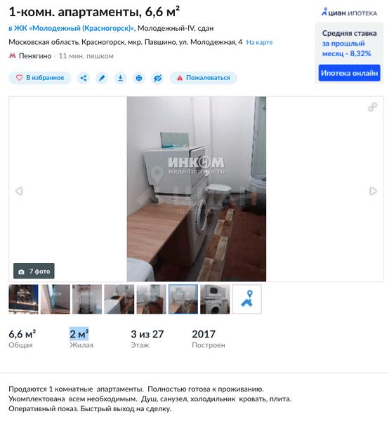 Фото №1 - Дюймовочка одобряет: в Подмосковье нашли самую крохотную квартиру в России