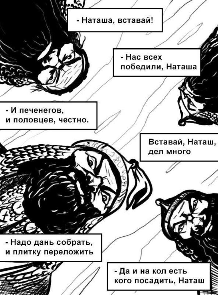 Фото №9 - Вторая порция шуток про печенегов и половцев