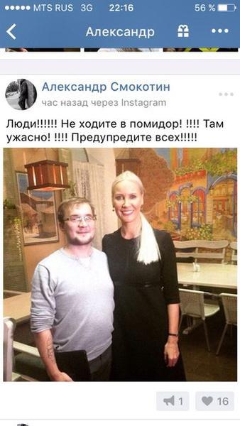 """""""Ревизорро"""" в Томске"""