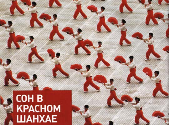 Фото №1 - Сон в красном Шанхае