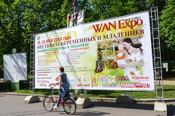 Фото №1 - Журнал «Счастливые родители» на «Фестивале беременных и младенцев WAN Expo»