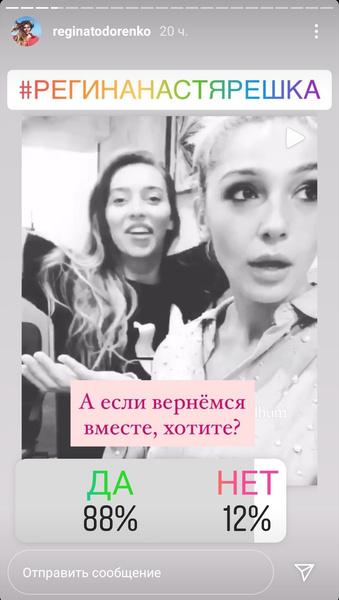 Фото №1 - Вот это коллаб: новый сезон «Орла и Решки» будут вести Настя Ивлеева и Регина Тодоренко
