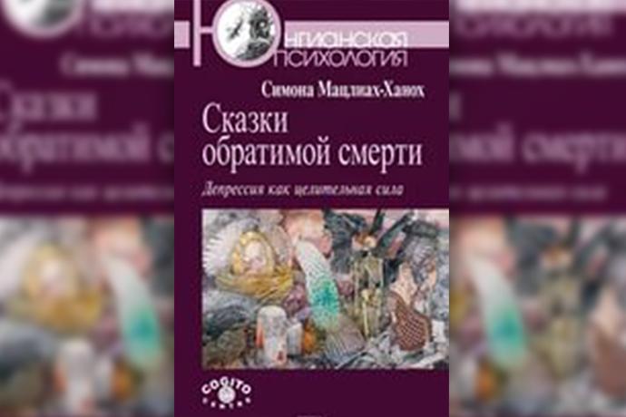 С. Мацлиах-Ханох «Сказки обратимой смерти. Депрессия как целительная сила»