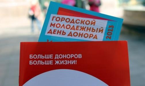 Фото №1 - Где сдать кровь в молодежный день донора в Петербурге 16 октября