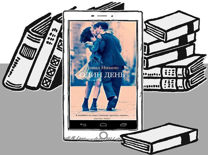 Фото №4 - 10 культовых романов, которые вернут вам веру в любовь