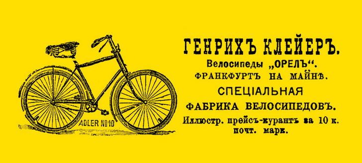Фото №2 - Полтора века на колесах