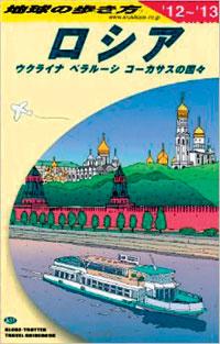 Фото №2 - Другая Москва: столица в иностранных путеводителях