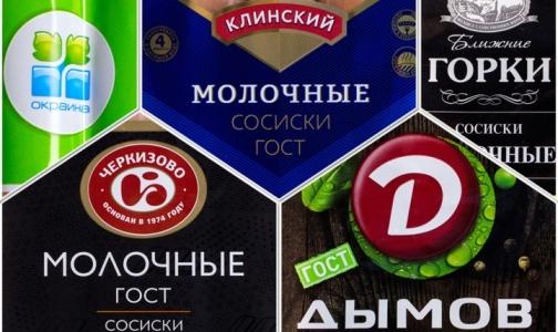 Фото №1 - «Росконтроль» нашел «сюрприз» в составе ГОСТовских сосисок