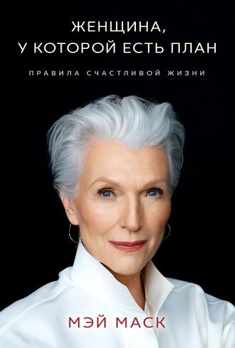 Фото №3 - Читать и вдохновляться: 10 книг о сильных женщинах