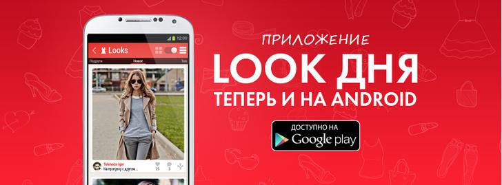 Приложение «LOOK дня»