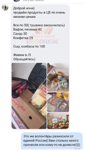 Фото №2 - В Воронеже волонтер «Единой России» продала продуктовые наборы, выделенные для бедных семей