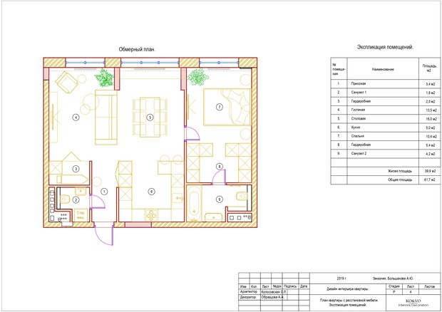Фото №14 - Стильная квартира 60 м² для сдачи в аренду