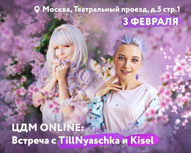Фото №1 - Приходи на фан-встречу с ТилльНяшкой и Натальей Кисель