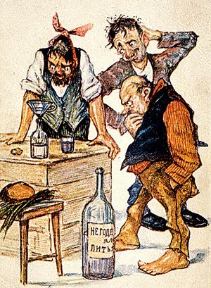 Фото №1 - 10 января 1910 года в Санкт-Петербурге открылся первый Всероссийский съезд по борьбе с пьянством