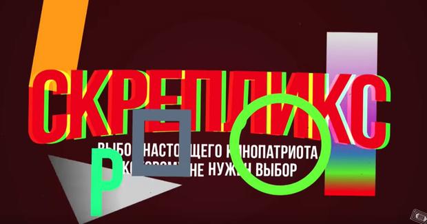 Фото №1 - «Скрепликс»— проект самого патриотичного онлайн-кинотеатра (видео)