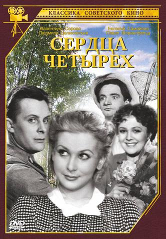 Фото №2 - 5 старых советских фильмов о любви, которые понравятся фанатам корейских дорам