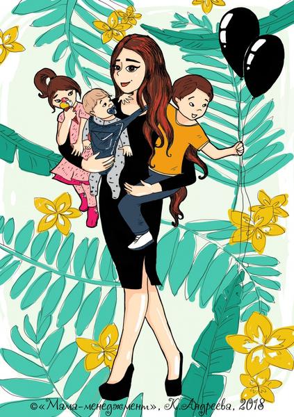 Фото №2 - «Мама-менеджмент»: как успевать все