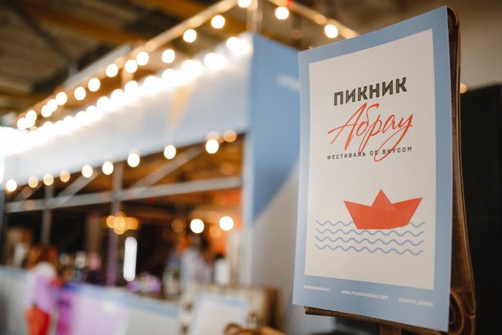 Фото №1 - В Санкт-Петербурге прошёл второй летний фестиваль «Пикник Абрау»