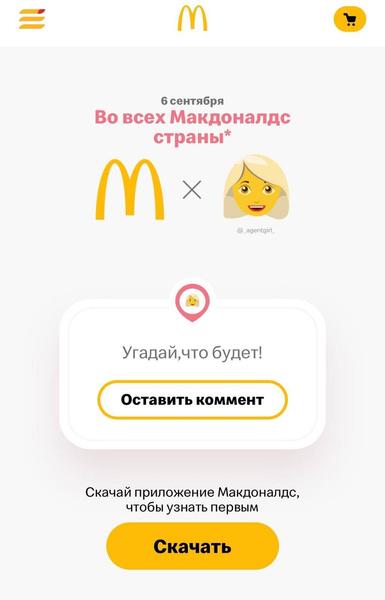 Фото №2 - Макдоналдс готовят коллаборацию с Настей Ивлеевой? 😱🍟
