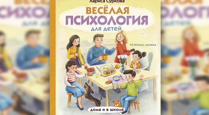 Про дружбу, рекламу и домашние обязанности: советы психолога для детей