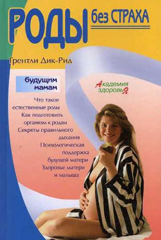 Фото №3 - Что почитать беременной: 25 полезных книг о беременности, родах и младенцах