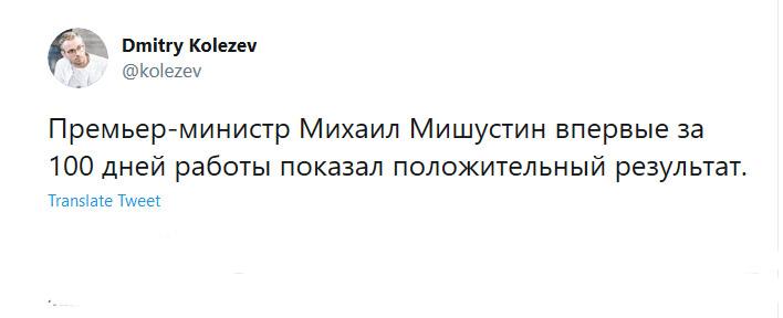 Фото №1 - Реакция соцсетей на то, что у Михаила Мишустина коронавирус