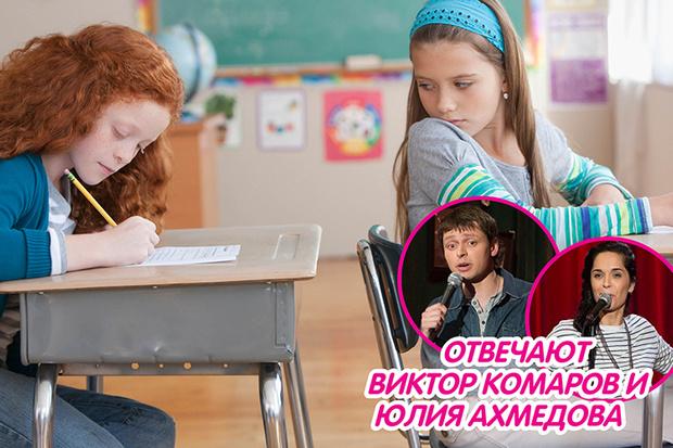 Фото №1 - Вопрос дня: Давать ли списывать одноклассникам?