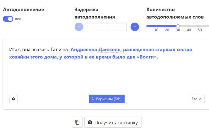Фото №3 - «Порфирьевич»— сайт, который продолжит любую фразу на русском, осмысленно и неожиданно