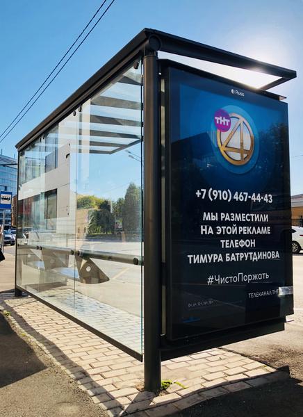Фото №1 - Реальный номер Тимура Батрутдинова попал на рекламные плакаты