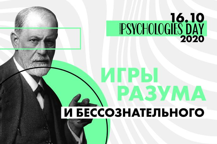 Фото №1 - Конференция Psychologies Day 2020: «Игры разума и бессознательного»