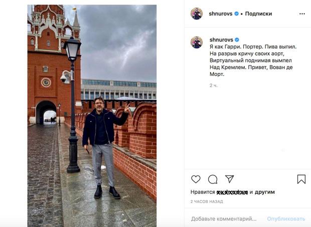 Фото №2 - В новом стихотворении Сергей Шнуров сравнил президента с Волан-де-Мортом, а себя— с Гарри Поттером