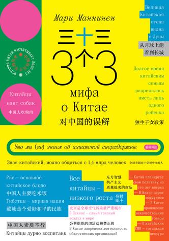 Фото №1 - Главное китайское блюдо: отрывок из книги финской журналистки Мари Маннинен «33 мифа о Китае»