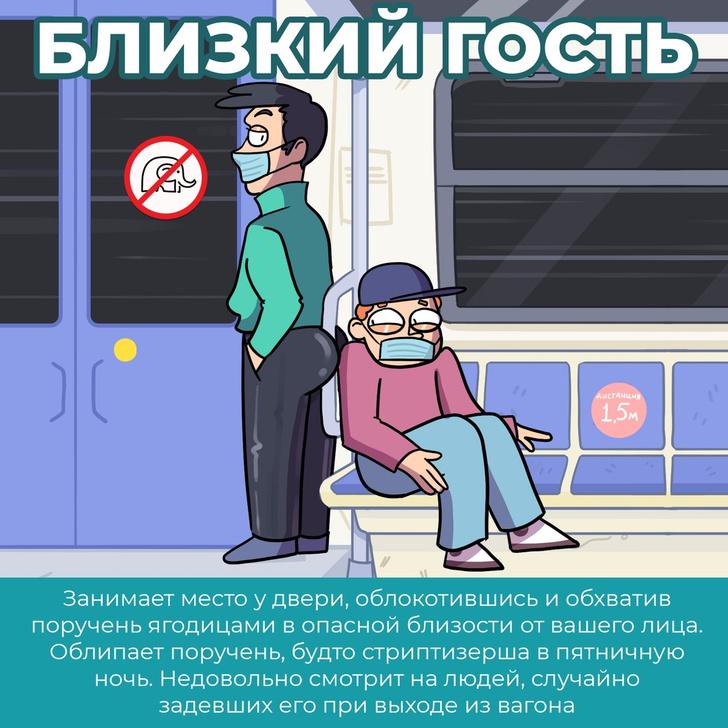 Фото №7 - 5 типов пассажиров ковидного метро: злободневный комикс от российского автора