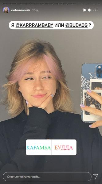 Фото №4 - «Почти лысая»: Маруся из Dream Team сняла нарощенные волосы 💇🏼♀️