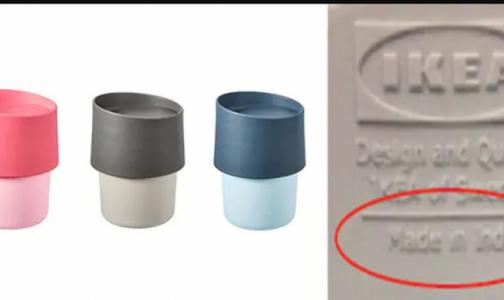 Фото №1 - Ikea просит покупателей вернуть стаканы из-за токсичных веществ