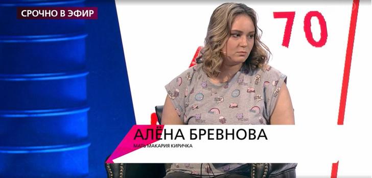 Алена Бревнова