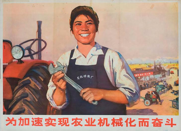 Фото №1 - Шедевры китайского агитплаката 1960-1970-х годов