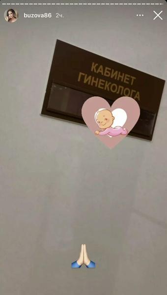 Фото №1 - Ольга Бузова намекнула, что ждет ребенка