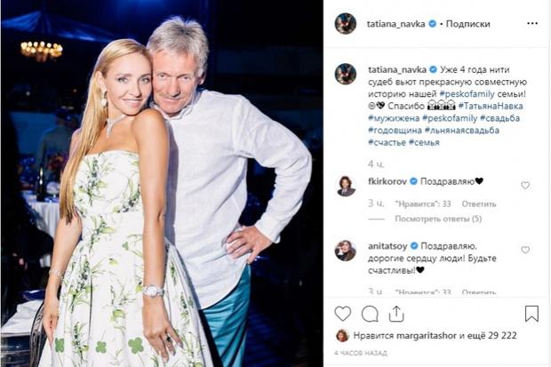 Татьяна Навка, Дмитрий Песков