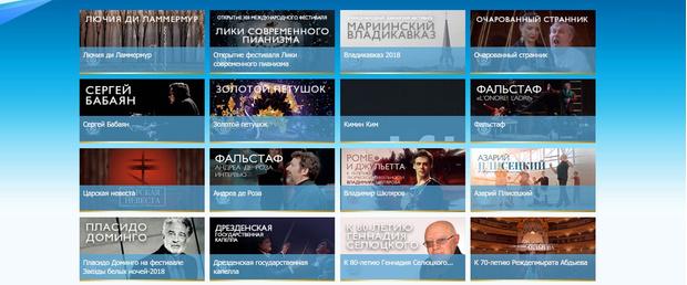 Фото №4 - Онлайн-театры: 5 сайтов, на которых можно бесплатно посмотреть спектакли