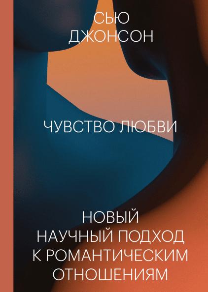Фото №4 - Про любовь и отношения: 10 книг, которые стоит прочитать каждому