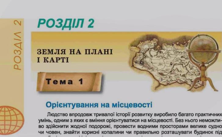 Фото №1 - В украинском учебнике по географии нашли карту из Skyrim