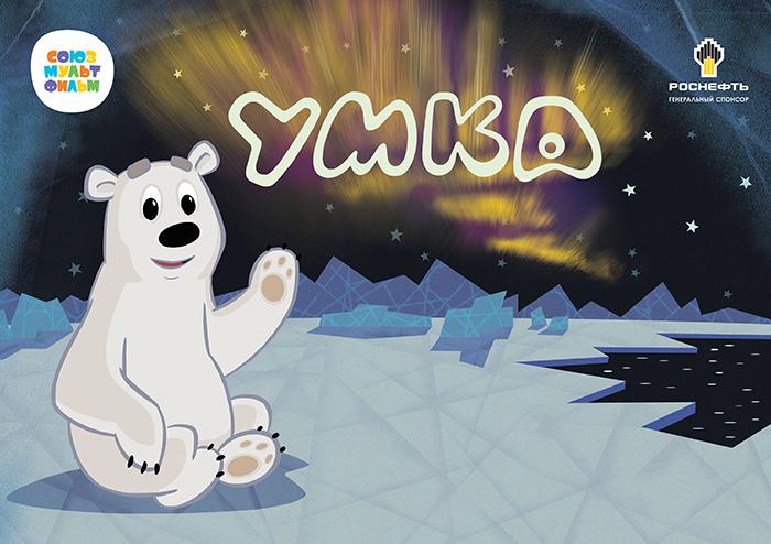 Фото №1 - Умка возвращается! Приключения любимого белого медвежонка